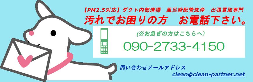 問い合わせメールヤギイラスト.png2