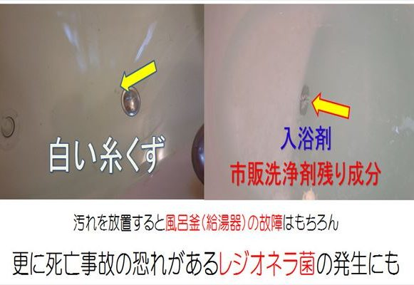 追い焚き配管汚れ,配管汚れい白い,入浴剤詰まり