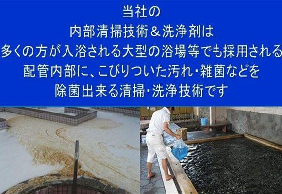 東京・千葉 追い焚き配管のゴミ詰まりを清掃