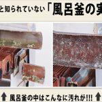 フルオートタイプからの配管洗浄依頼も多いです【クリーンパートナー】