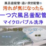 9~10月末迄の風呂釜配管洗浄剤SSセットプレゼント