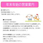 年始年末のお知らせ&風呂釜洗浄剤近況【クリーンパートナー】