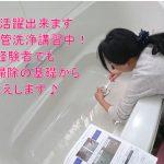 女性の風呂釜配管洗浄講習も承っています【クリーンパートナー】