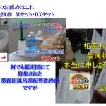 何でも鑑定団 業務用 風呂釜洗浄剤 口コミレビュー【クリーンパートナー】