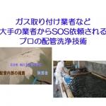 2月28日まで風呂釜配管マイクロバブル洗浄がお得価格!【クリーンパートナー】