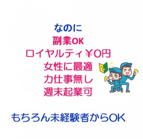 副業OK ロイヤルティ0円 女性に最適 未経験者から開業