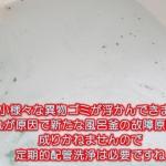井戸水での風呂釜配管マイクロバブル&風呂釜配管洗浄代理店講習風景