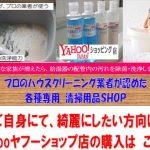 「風呂釜配管洗浄剤」少量ですが販売を再開します