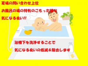 お風呂親子1