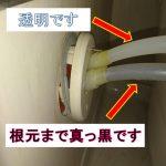 自動湯はりが出来なくなり給湯器交換後もゴミが【クリーンパートナー】