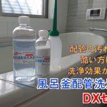 風呂釜配管洗浄剤 DXセット 新発売【クリーンパートナー】