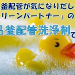 クリーンパートナー通販SHOP売れ筋ランキング【クリーンパートナー】
