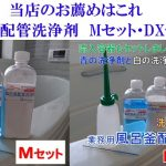 市販の風呂釜洗浄剤を色々購入して検証してみました 【クリーンパートナー】