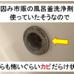 一つ穴風呂釜配管マイクロバブル洗浄【クリーンパートナー】