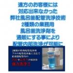 緊急 【業務用 風呂釜配管洗浄剤】通販商品の注文 配達の遅れお知らせ
