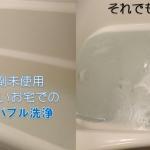 風呂釜給湯機エラー番号が表示されても直る可能性も