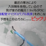 僅か3ヶ月の配管汚れ検証 更に新生活の物件の配管汚れは??