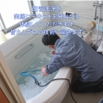 風呂釜配管洗浄技術代理店講習の講習内容について