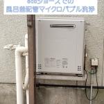 ecoジョーズでの風呂釜配管マイクロバブル洗浄【クリーンパートナー】