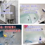 エコジョーズ&フルオートでの風呂釜配管洗浄【クリーンパートナー】