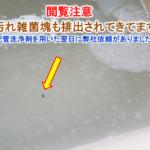 2種類業務用風呂釜配管洗浄剤用いた風呂釜配管マイクロバブル洗浄