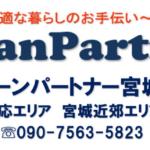クリーンパートナー宮城店の紹介【クリーンパートナー】
