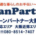 クリーンパートナー風呂釜配管洗浄認定店 大阪店での事例【クリーンパートナー】
