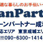 クリーンパートナー東京成城店OPEN 【クリーンパートナー】