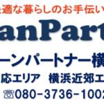 クリーンパートナー横浜店OPEN