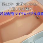 入居1年未満の風呂釜配管洗浄・クリーンパートナー大阪店新型機械導入