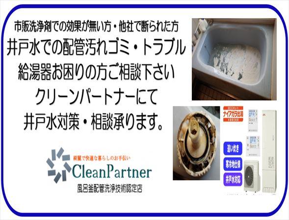 東京 千葉 神奈川 お風呂トラブル解決