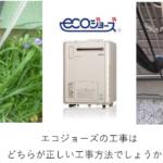 意外と知らないガス風呂釜給湯器交換の費用【クリーンパートナー】