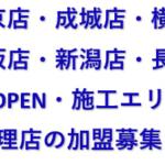速報 クリーンパートナー栃木店・横浜店OPENします