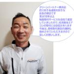クリーンパートナー横浜店では、給湯器交換も承っています【クリーンパートナー】
