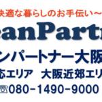 クリーンパートナー大阪堺店OPEN