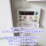 コロナ エコキュート マンションでの風呂釜配管洗浄【クリーンパートナー】